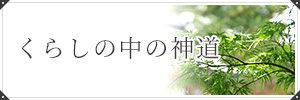 くらしの中の神道